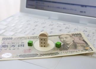 不動産やマンションの査定