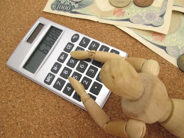 お金を計算