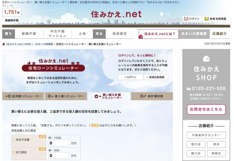 住みかえ.net「買い替え計画シミュレーター」